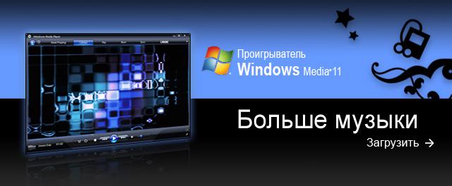 Загрузить проигрыватель Windows Media 11